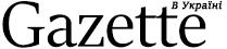 Gazette в Україні